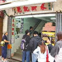 Pastelaria Fong Kei (Macau)